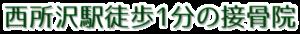 西所沢駅徒歩1分の接骨院